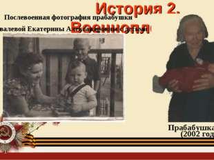 История 2. Военнопленные. Послевоенная фотография прабабушки Ковалевой Екатер