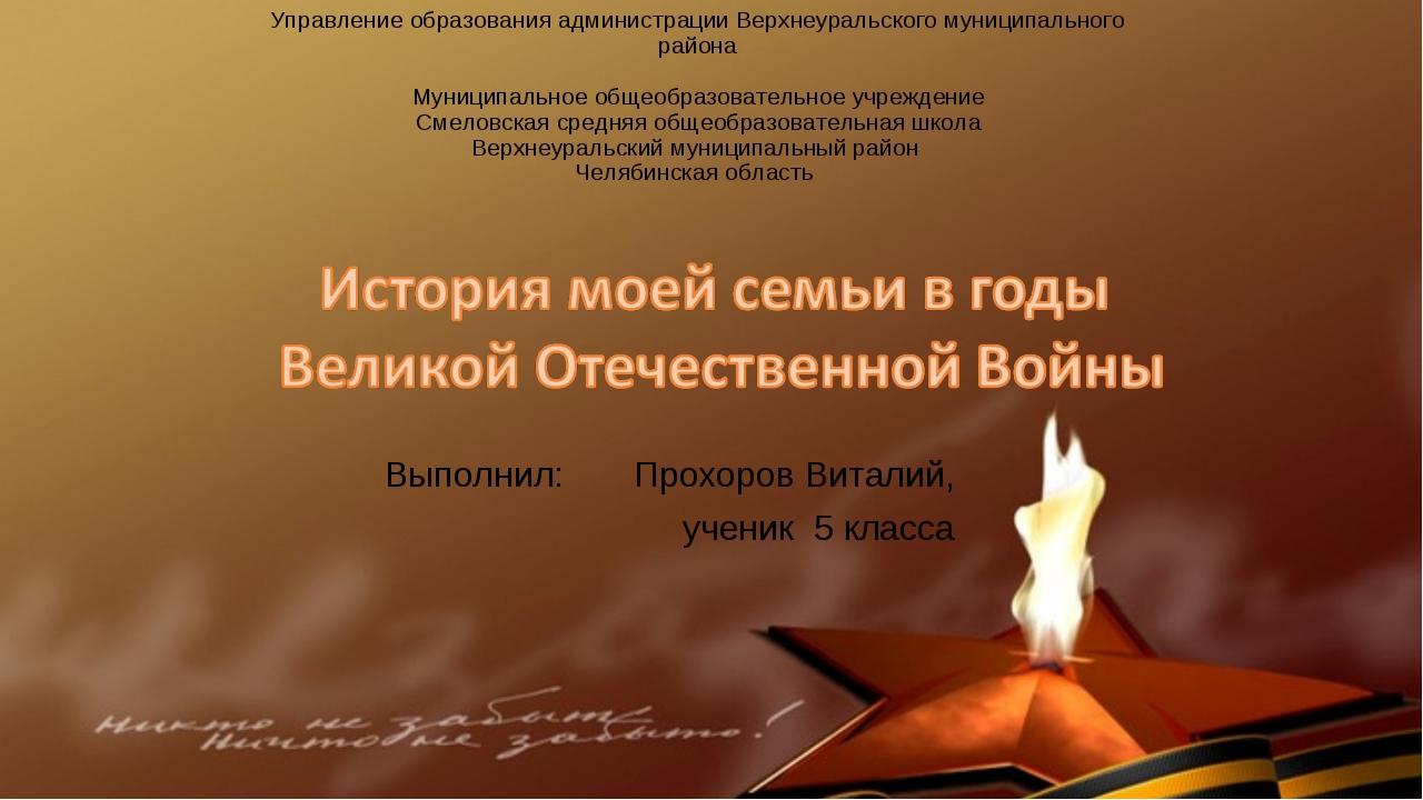 Управление образования администрации Верхнеуральского муниципального района ...