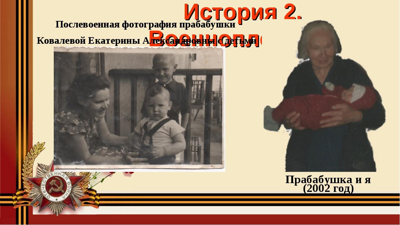 История 2. Военнопленные. Послевоенная фотография прабабушки Ковалевой Екатер...