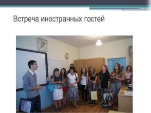 Встреча иностранных гостей