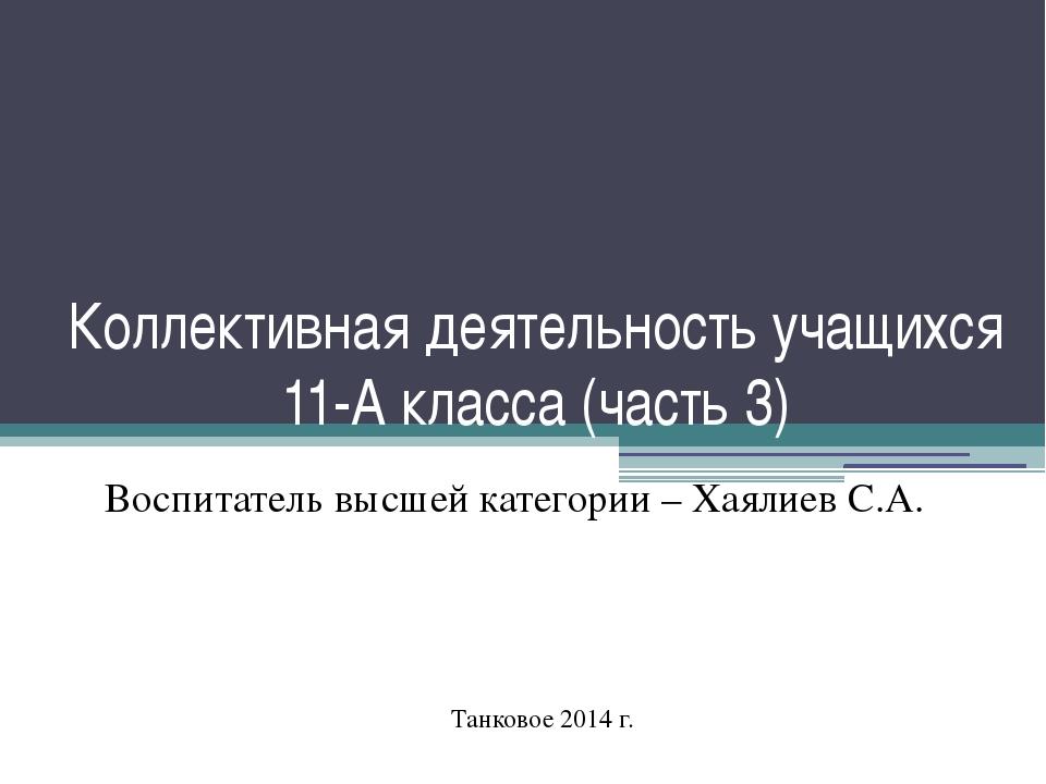 Коллективная деятельность учащихся 11-А класса (часть 3) Воспитатель высшей к...
