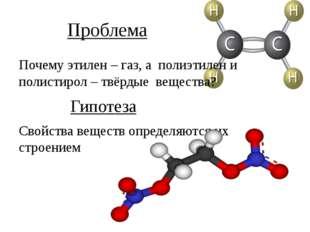 Проблема Почему этилен – газ, а полиэтилен и полистирол – твёрдые вещества? Г