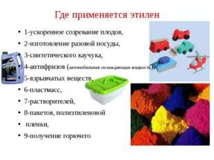 Где применяется этилен 1-ускоренное созревание плодов, 2-изготовление разовой