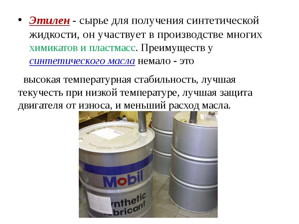 Этилен - сырье для получения синтетической жидкости, он участвует в производ...