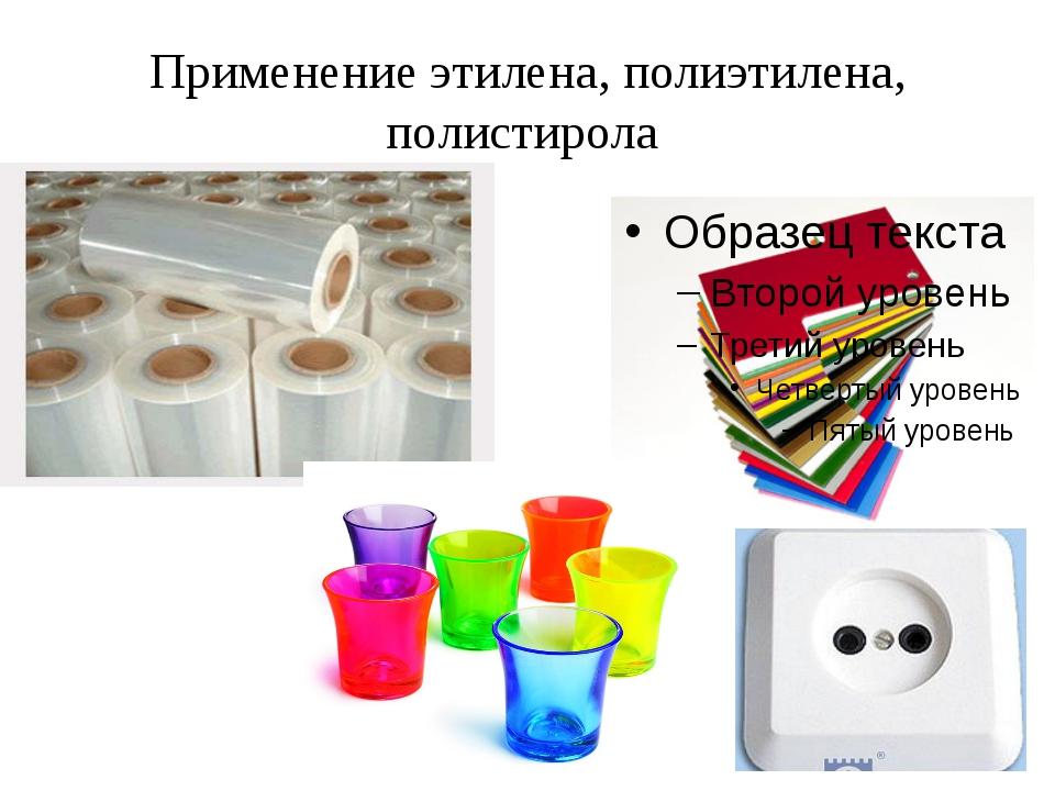 Применение этилена, полиэтилена, полистирола