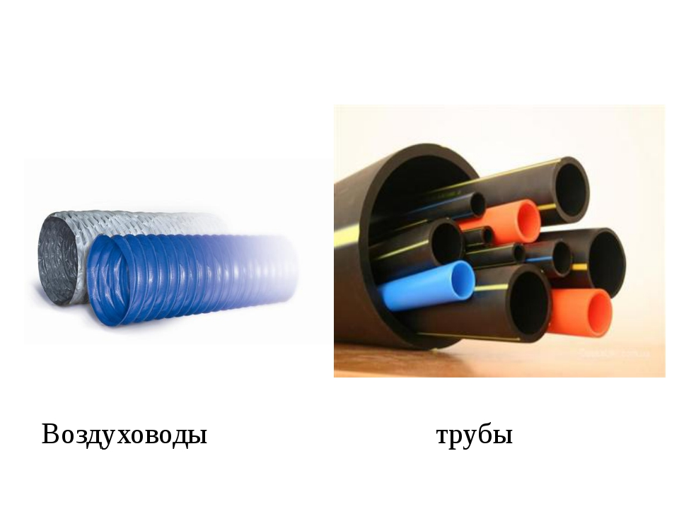 Воздуховоды трубы