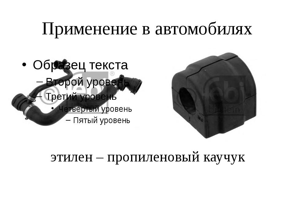 Применение в автомобилях этилен – пропиленовый каучук