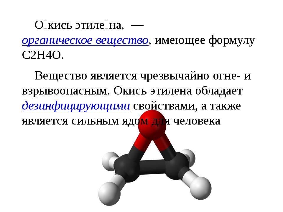 О́кись этиле́на, — органическое вещество, имеющее формулу C2H4O. Вещество я...