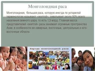Монголоидная раса Монголоидная, большая раса, которую иногда по устарелой тер