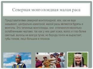 Северная монголоидная малая раса Представителями северной монголоидной, или,
