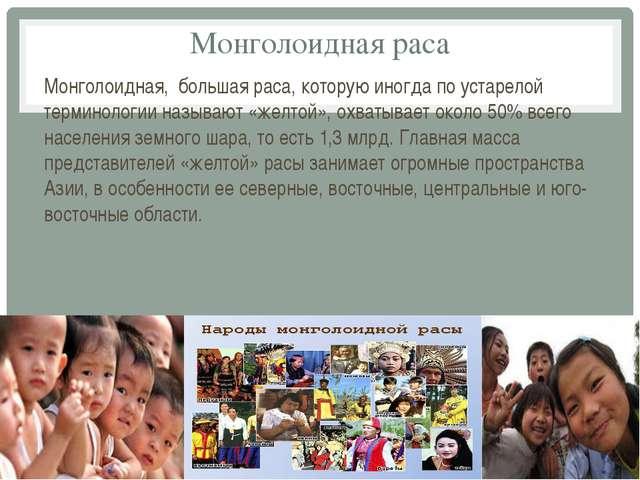 Монголоидная раса Монголоидная, большая раса, которую иногда по устарелой тер...