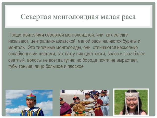 Северная монголоидная малая раса Представителями северной монголоидной, или,...