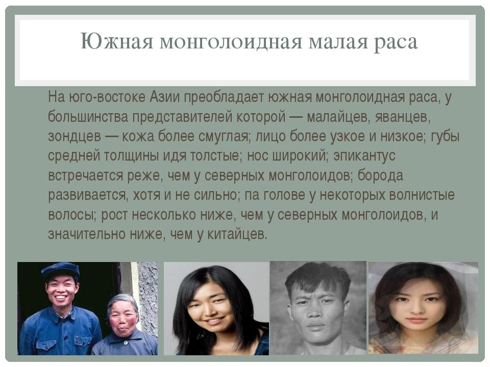Южная монголоидная малая раса На юго-востоке Азии преобладает южная монголоид...