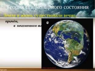 Теория стационарного состояния Земля и жизнь существовали вечно, причём, в не