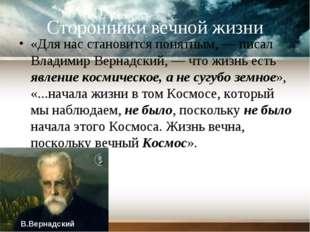 Сторонники вечной жизни «Для нас становится понятным, — писал Владимир Вернад
