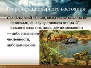 Теория стационарного состояния Согласно этой теории, виды также никогда не во