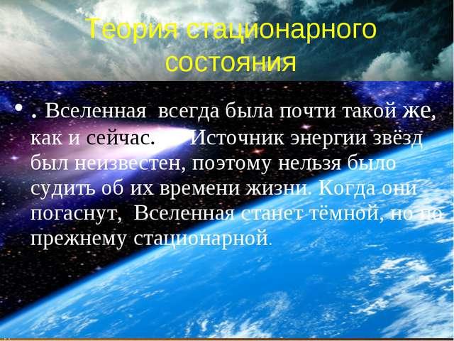 Теория стационарного состояния . Вселенная всегда была почти такой же, как и...