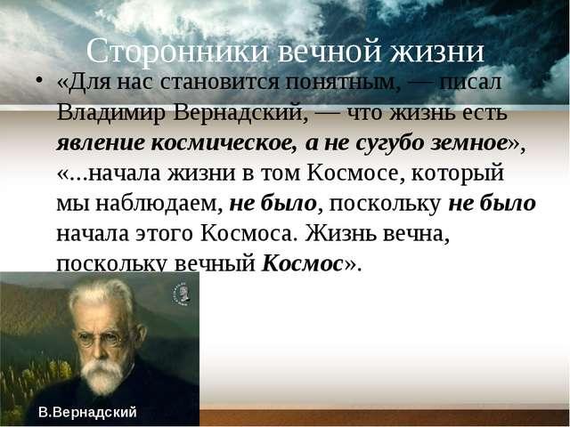 Сторонники вечной жизни «Для нас становится понятным, — писал Владимир Вернад...