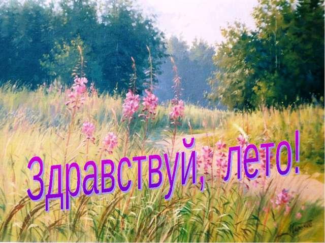лето здравствуй картинки