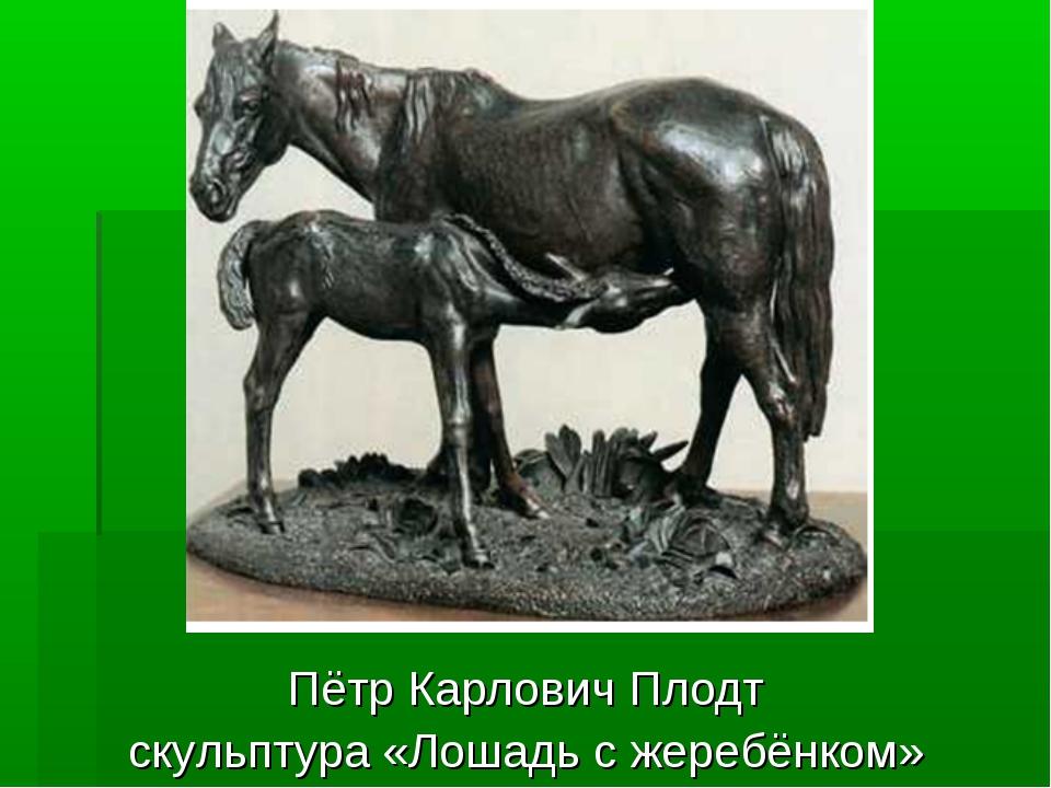 Пётр Карлович Плодт скульптура «Лошадь с жеребёнком»