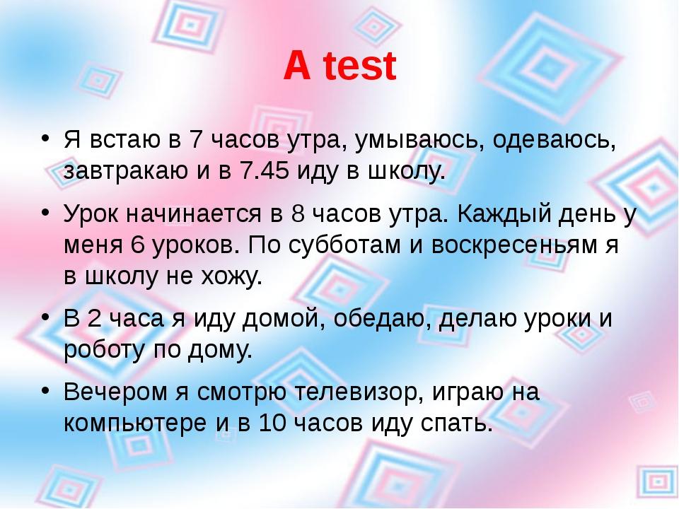 A test Я встаю в 7 часов утра, умываюсь, одеваюсь, завтракаю и в 7.45 иду в ш...