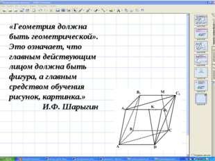 «Геометрия должна быть геометрической». Это означает, что главным действующим