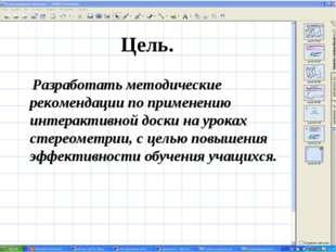Цель. Разработать методические рекомендации по применению интерактивной доски
