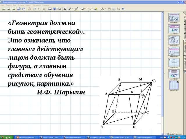 «Геометрия должна быть геометрической». Это означает, что главным действующим...