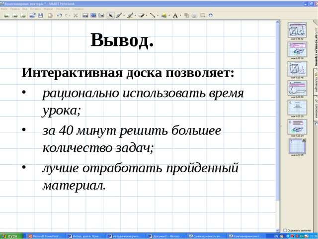 Вывод. Интерактивная доска позволяет: рационально использовать время урока; з...