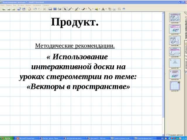 Продукт. Методические рекомендации. « Использование интерактивной доски на ур...