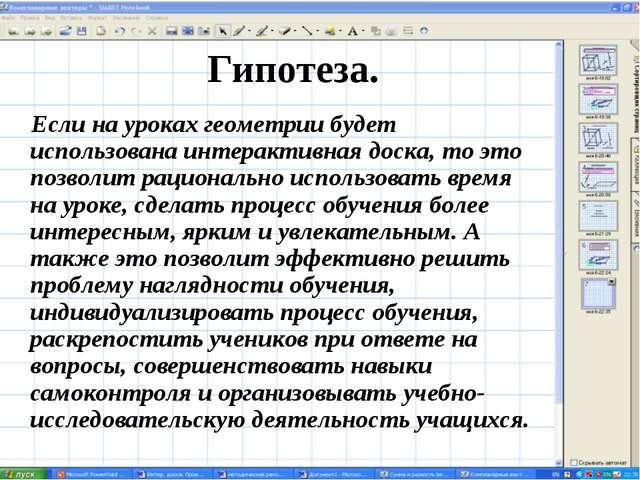 Гипотеза. Если на уроках геометрии будет использована интерактивная доска, то...