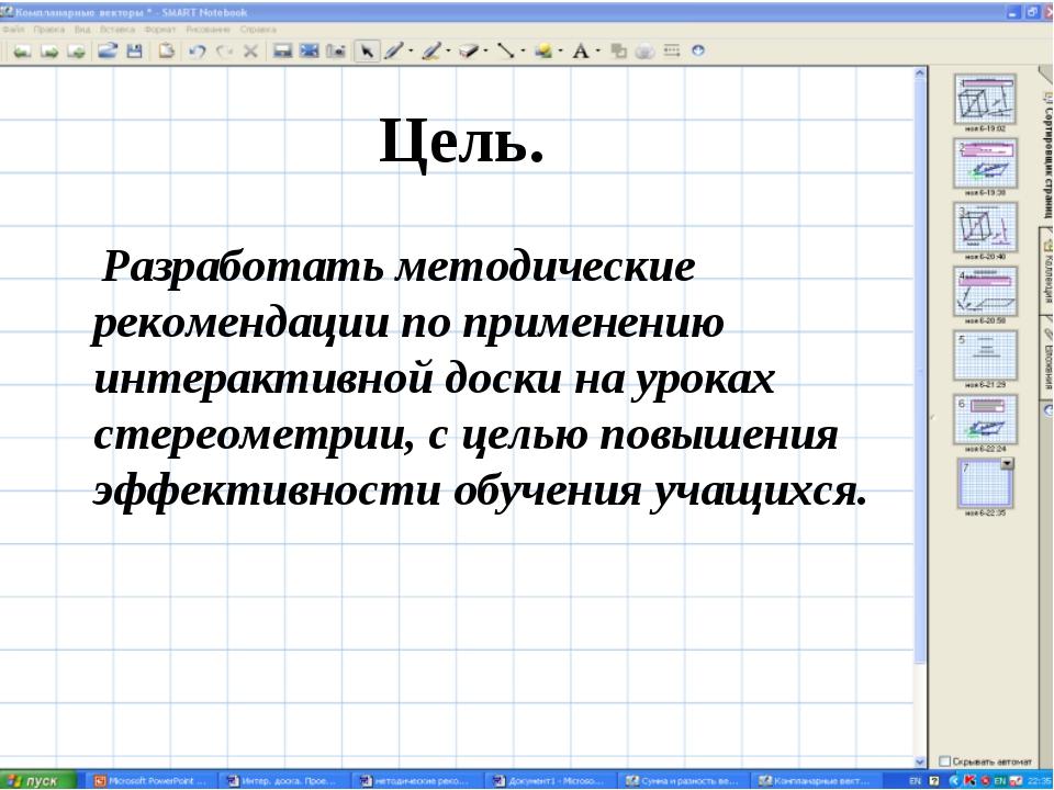 Цель. Разработать методические рекомендации по применению интерактивной доски...