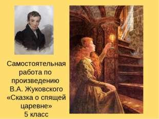 Самостоятельная работа по произведению В.А. Жуковского «Сказка о спящей царев