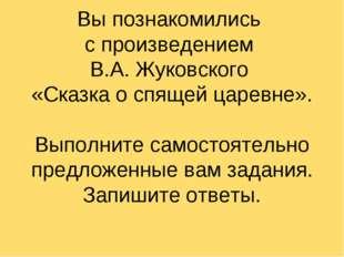Вы познакомились с произведением В.А. Жуковского «Сказка о спящей царевне». В