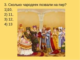 3. Сколько чародеек позвали на пир? 10, 2) 11, 3) 12, 4) 13
