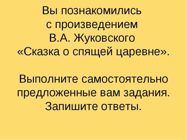 Вы познакомились с произведением В.А. Жуковского «Сказка о спящей царевне». В...
