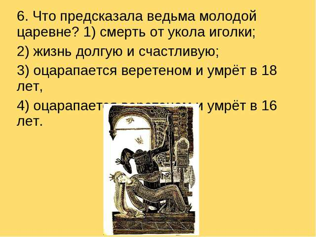 6. Что предсказала ведьма молодой царевне? 1) смерть от укола иголки; 2) жизн...