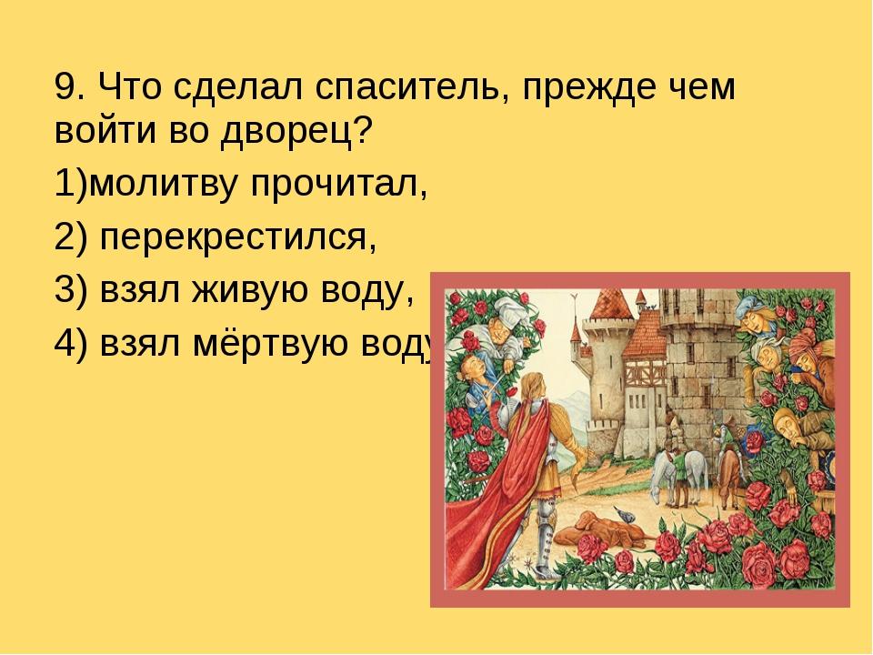 9. Что сделал спаситель, прежде чем войти во дворец? молитву прочитал, 2) пер...
