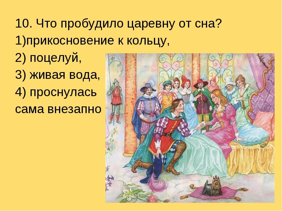 10. Что пробудило царевну от сна? прикосновение к кольцу, 2) поцелуй, 3) жива...