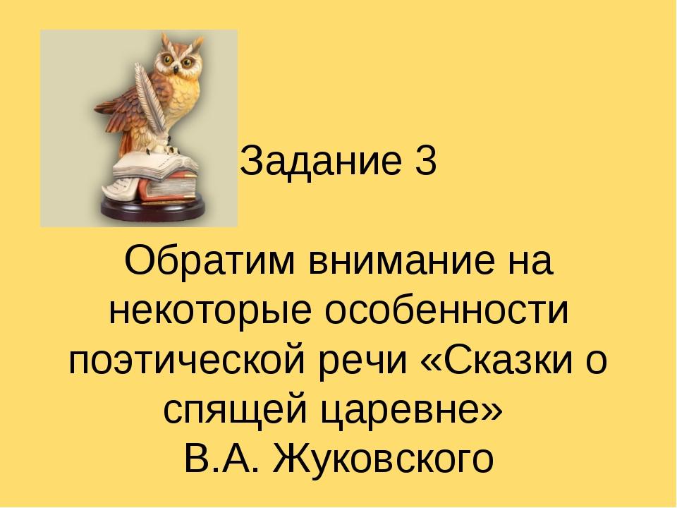 Задание 3 Обратим внимание на некоторые особенности поэтической речи «Сказки...