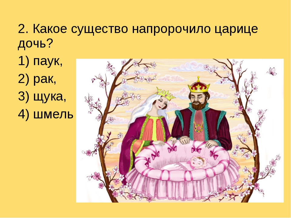 2. Какое существо напророчило царице дочь? 1) паук, 2) рак, 3) щука, 4) шмель