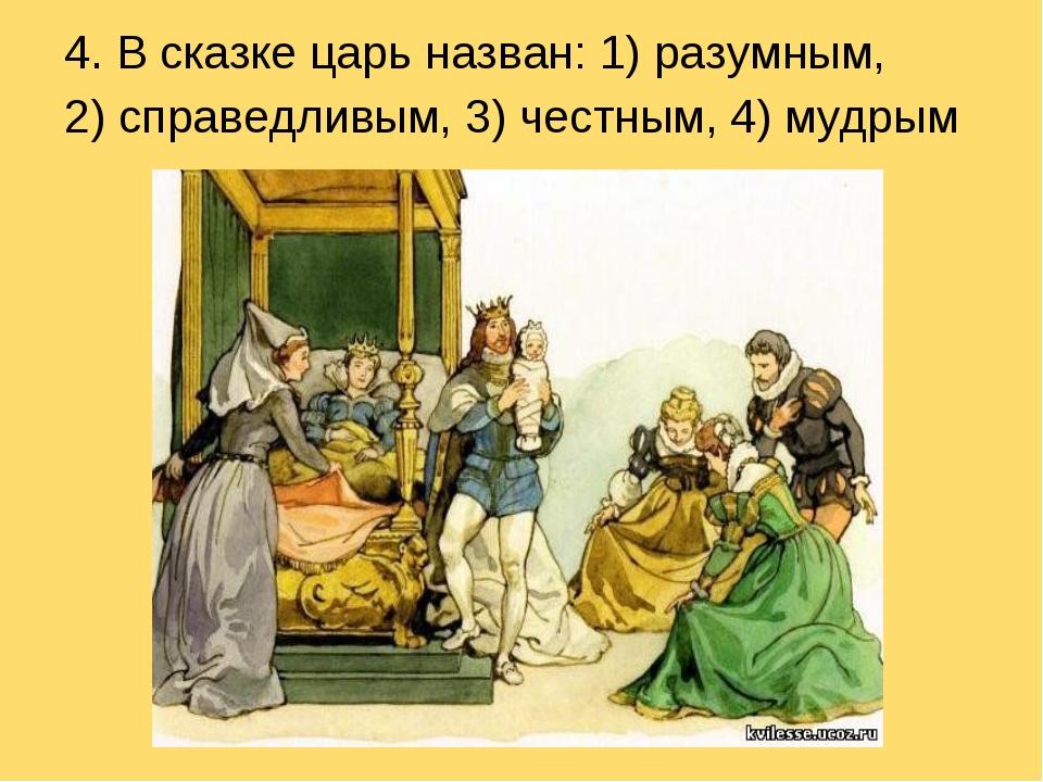 4. В сказке царь назван: 1) разумным, 2) справедливым, 3) честным, 4) мудрым