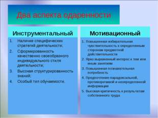 Два аспекта одаренности Инструментальный Наличие специфических стратегий деят