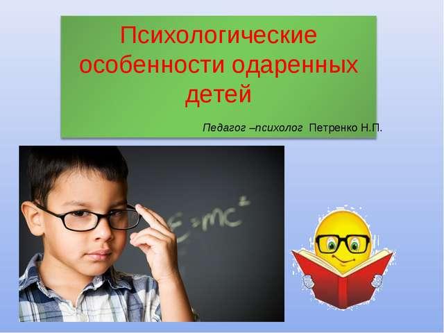 Педагог –психолог Петренко Н.П.