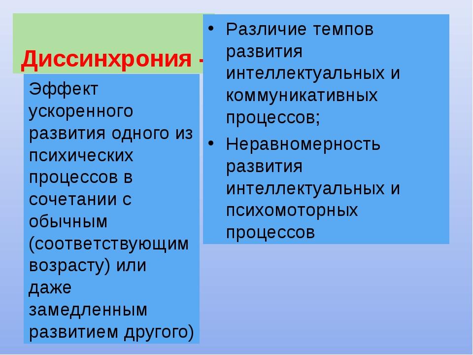 Диссинхрония - Различие темпов развития интеллектуальных и коммуникативных пр...