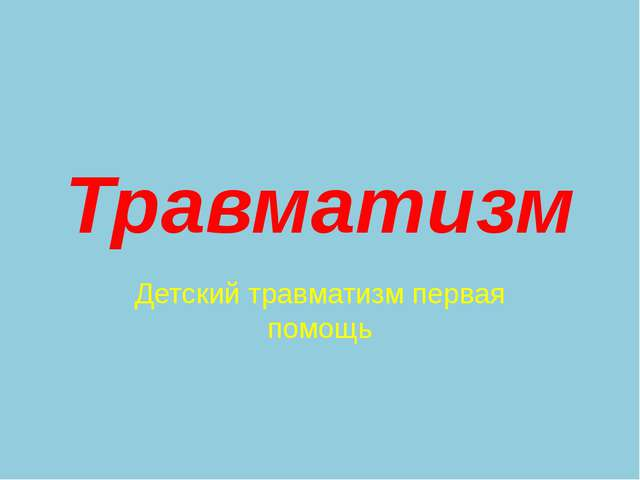 Травматизм Детский травматизм первая помощь