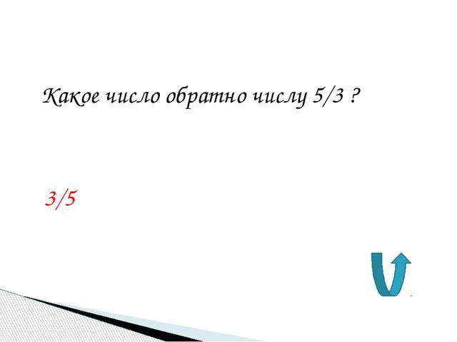 Какое из чисел: 12, 13 или 15 – является простым ? 13