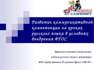 Развитие коммуникативной компетенции на уроках русского языка в условиях внед