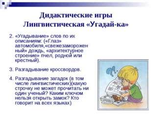 Дидактические игры Лингвистическая «Угадай-ка» 2. «Угадывание» слов по их опи