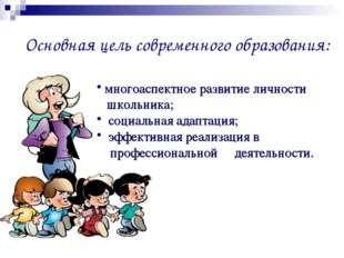 Основная цель современного образования: многоаспектное развитие личности школ